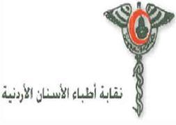 نقابة أطباء الأسنان الأردنية