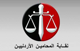 نقابة المحامين الأردنية