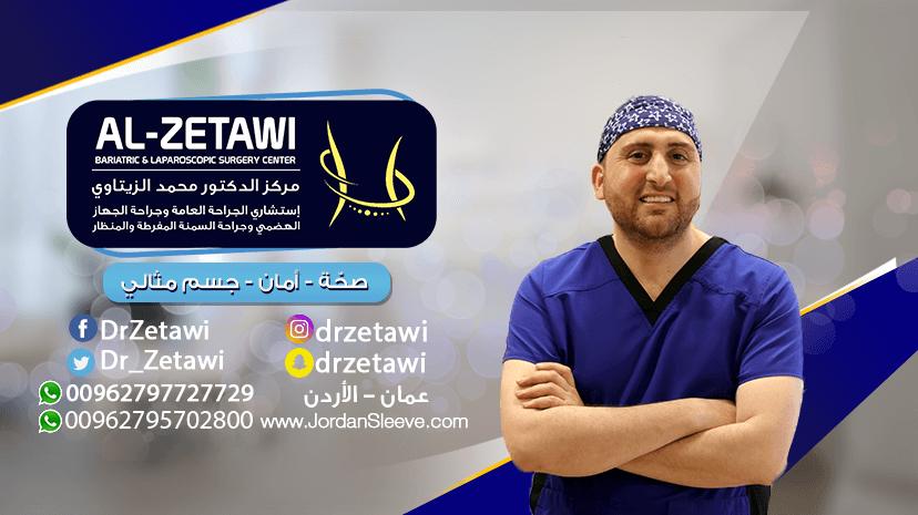 مركز الزيتاوي لجراحة السمنة